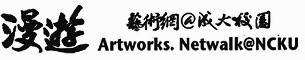Walk@NCKU Logo